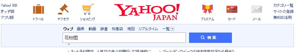 Yahooサジェスト関連キーワードの削除対策と消す方法とは?
