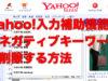 Yahoo!関連検索ワード(キーワード入力補助機能)削除依頼と消す方法